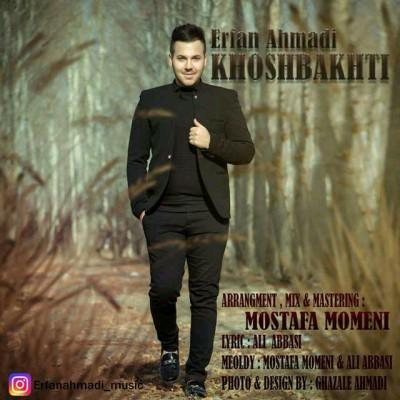 دانلود آهنگ جدید عرفان احمدی به نام خوشبختی