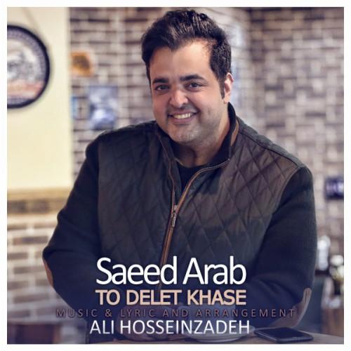 دانلود آهنگ جدید سعید عرب به نام تو دلت خاص