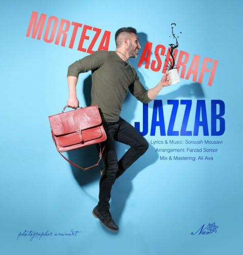 دانلود آهنگ جدید مرتضی اشرفی به نام جذاب