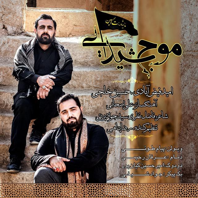 دانلود آهنگ جدید امید فیض آبادی و حاج حسین خلجی به نام موج شیدایی