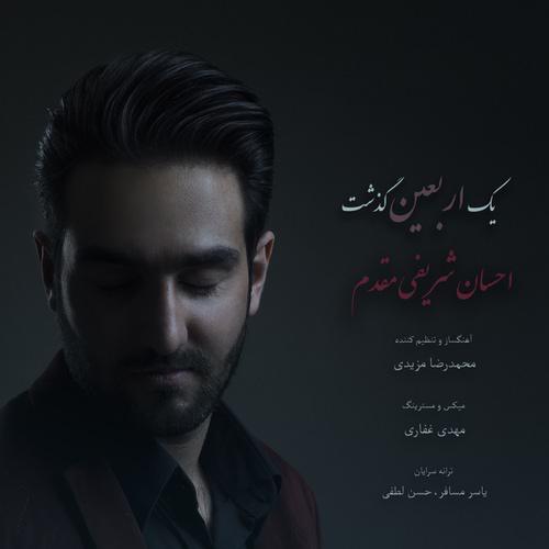 دانلود آهنگ جدید احسان شریفی مقدم به نام یک اربعین گذشت