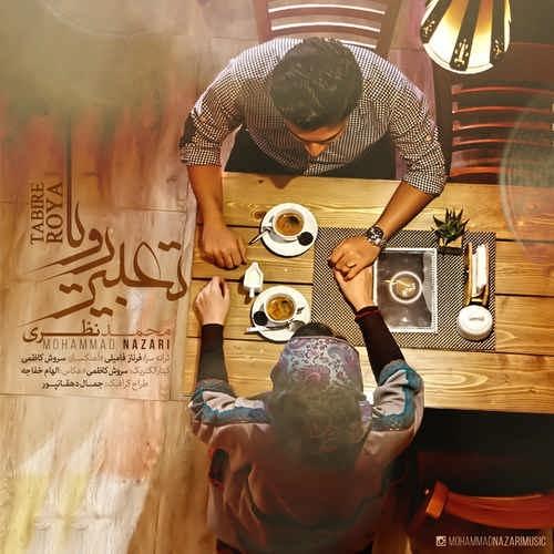 دانلود آهنگ جدید محمد نظری به نام تعبیر رویا