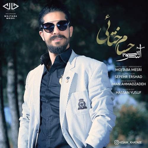 دانلود آهنگ جدید حسام ختائی به نام آشوب