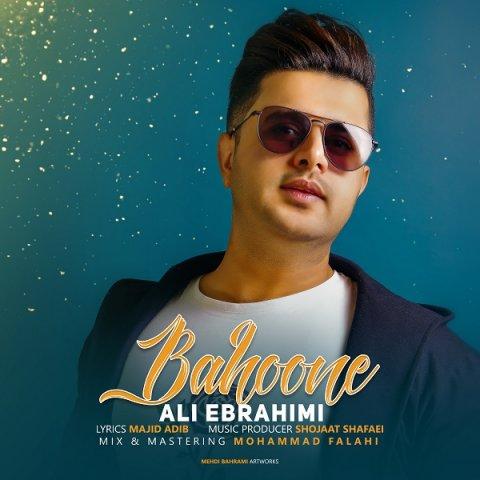 دانلود آهنگ جدید علی ابراهیمی به نام بهونه