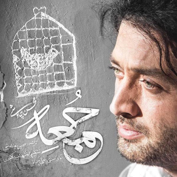 دانلود موزیک ویدیو جدید محسن چاوشی به نام جمعه
