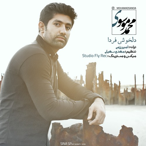 دانلود آهنگ جدید محمد موسوی به نام دلخوشی فردا