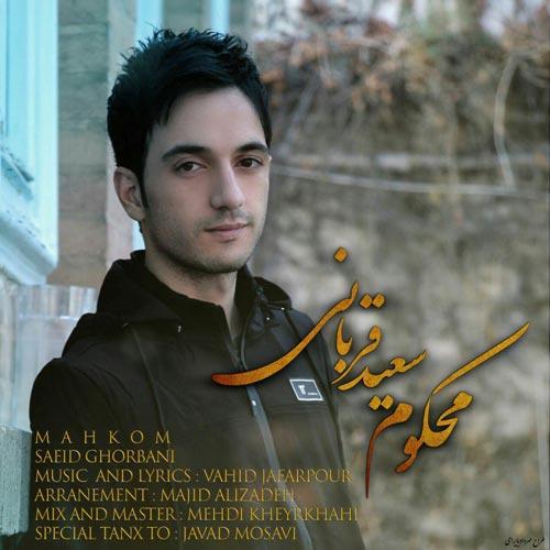 دانلود آهنگ جدید سعید قربانی به نام محکوم
