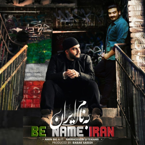 دانلود آهنگ جدید امین بیگ ای و امیرحسین افتخاری به نام به نام ایران