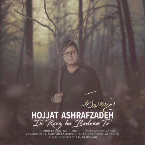 دانلود موزیک ویدیو جدید حجت اشرف زاده به نام این روزها بدون تو