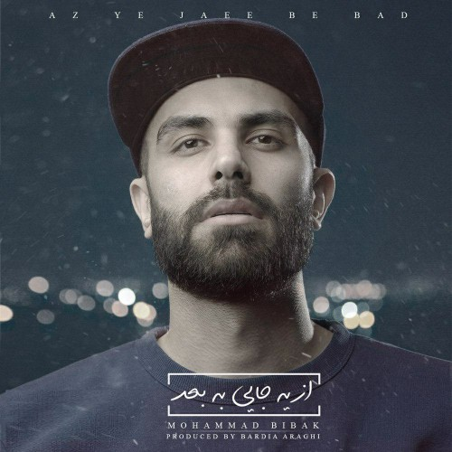 دانلود آلبوم جدید محمد بیباک به نام از یه جایی به بعد