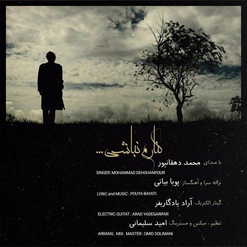 دانلود آهنگ جدید محمد دهقانپور به نام کنارم نباشی