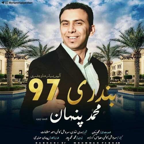 دانلود آلبوم جدید محمد پنهان به نام بندری ۹۷