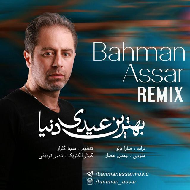 دانلود آهنگ جدید بهمن عصار به نام بهترین عیدی دنیا