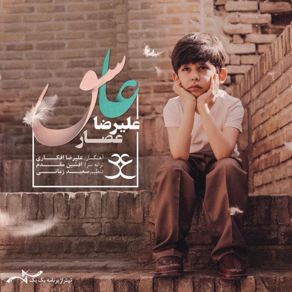دانلود آهنگ جدید علیرضا عصار به نام عاشق