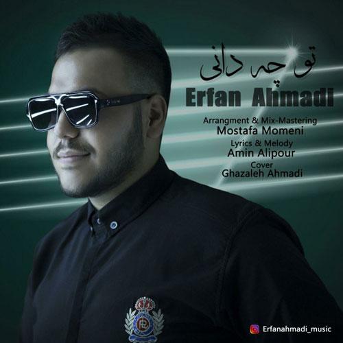 دانلود آهنگ جدید عرفان احمدی به نام تو چه دانی