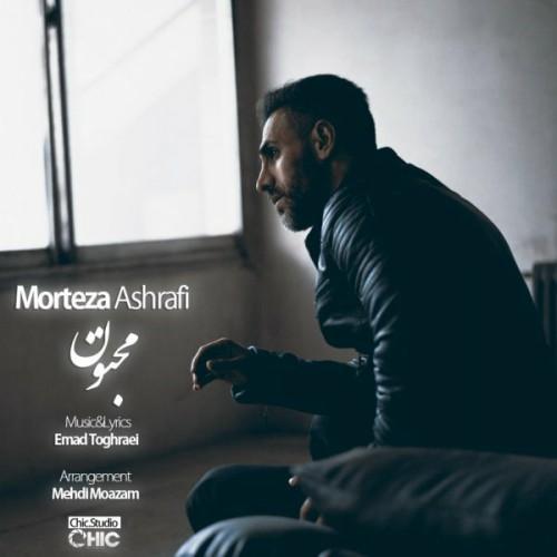 دانلود آهنگ جدید مرتضی اشرفی به نام مجنون