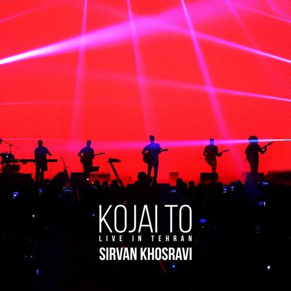 دانلود اجرای زنده جدید سیروان خسروی به نام کجایی تو