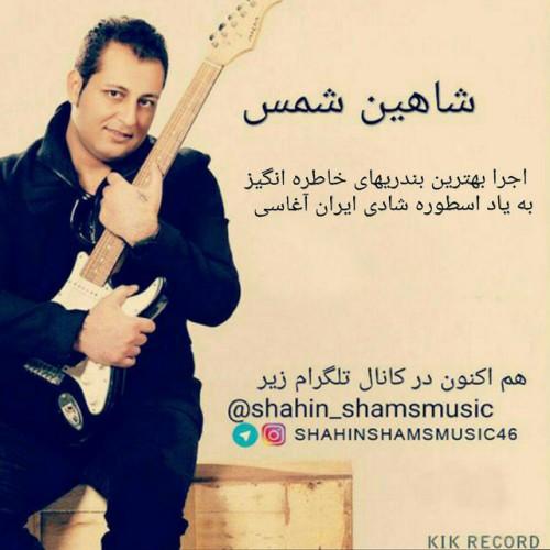 دانلود آهنگ جدید شاهین شمس به نام رمیکس شاد