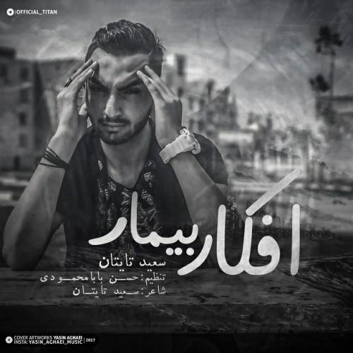 دانلود آهنگ جدید سعید تایتان به نام افکاره بیمار