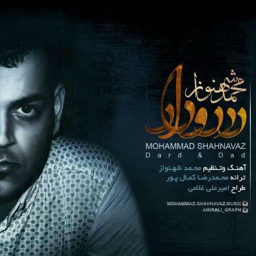دانلود آهنگ جدید محمد شهنواز به نام درد و داد
