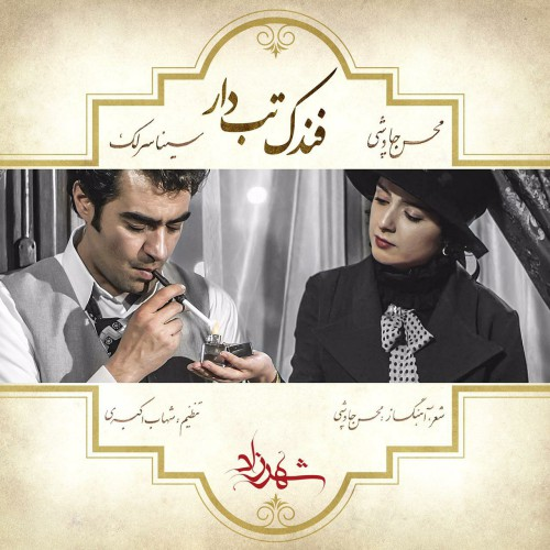 دانلود موزیک ویدیو جدید محسن چاوشی و سینا سرلک به نام فندک تب دار