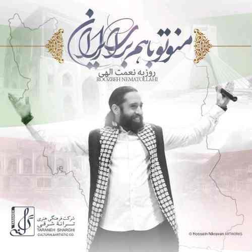 دانلود آهنگ جدید روزبه نعمت الهی به نام منو تو با هم براى ایران