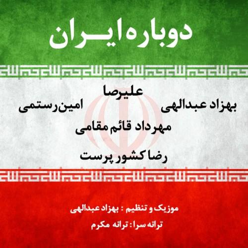 دانلود آهنگ جدید امین رستمی به نام دوباره ایران