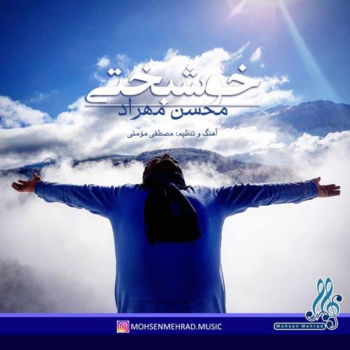 دانلود آهنگ جدید محسن مهراد به نام خوشبختی