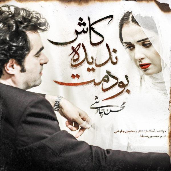 دانلود آهنگ جدید محسن چاوشی به نام کاش ندیده بودمت