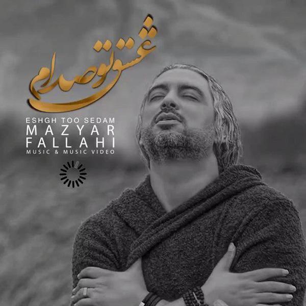 دانلود آهنگ جدید مازیار فلاحی به نام عشق تو صدام