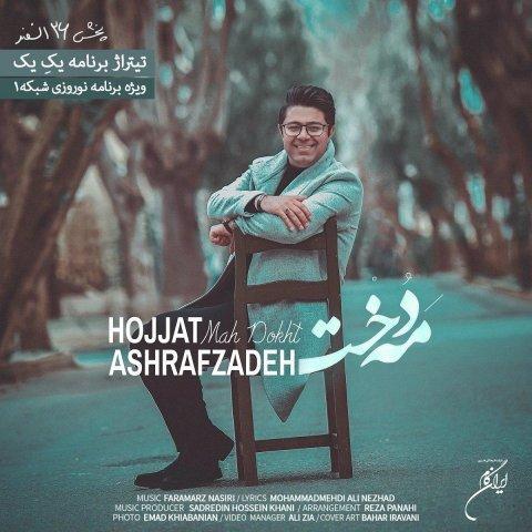 دانلود موزیک ویدیو جدید حجت اشرف زاده به نام مه دخت