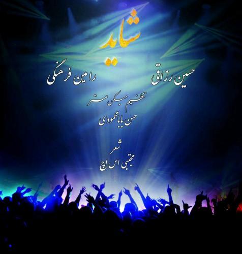 دانلود آهنگ جدید رامین فرهنگی و حسین رزاقی به نام شاید