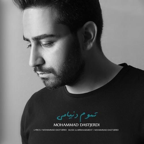 دانلود آهنگ جدید محمد دستجردی به نام تموم دنیامی