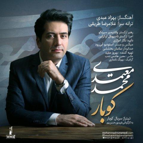 دانلود آهنگ جدید محمد معتمدی به نام کوبار