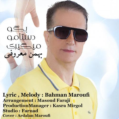 دانلود آهنگ جدید بهمن معروفی به نام بگو دستامو میگیری