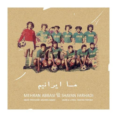 دانلود آهنگ جدید مهران عباسی به نام ما ایرانیم