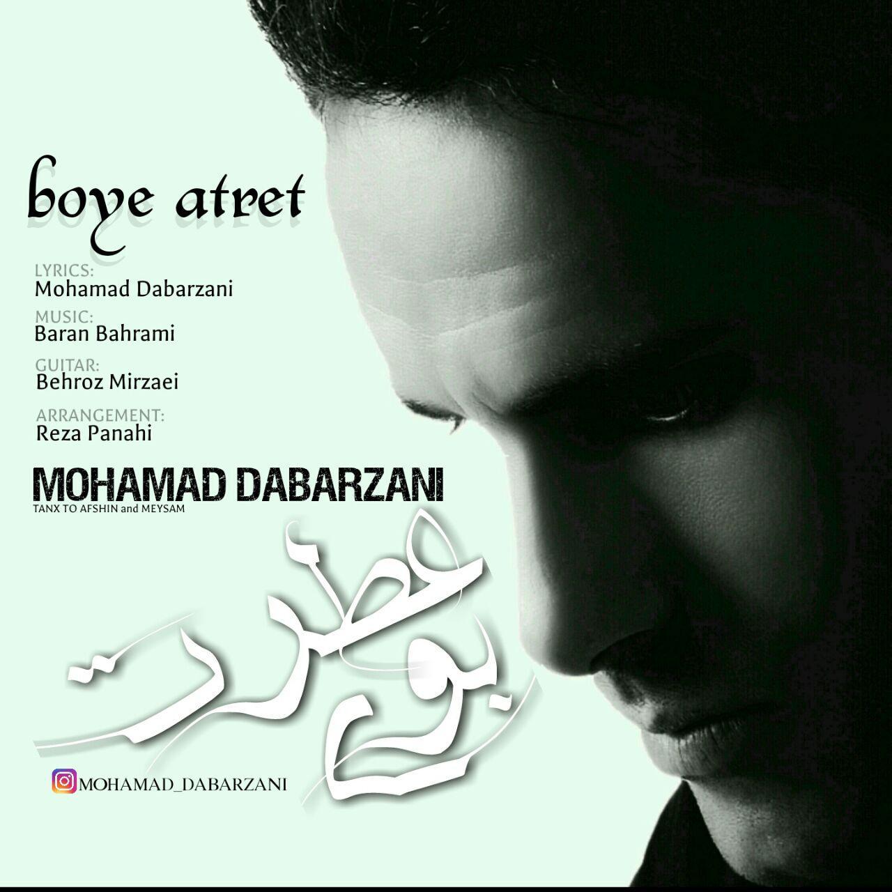دانلود آهنگ جدید محمد دبرزنی به نام بوی عطرت