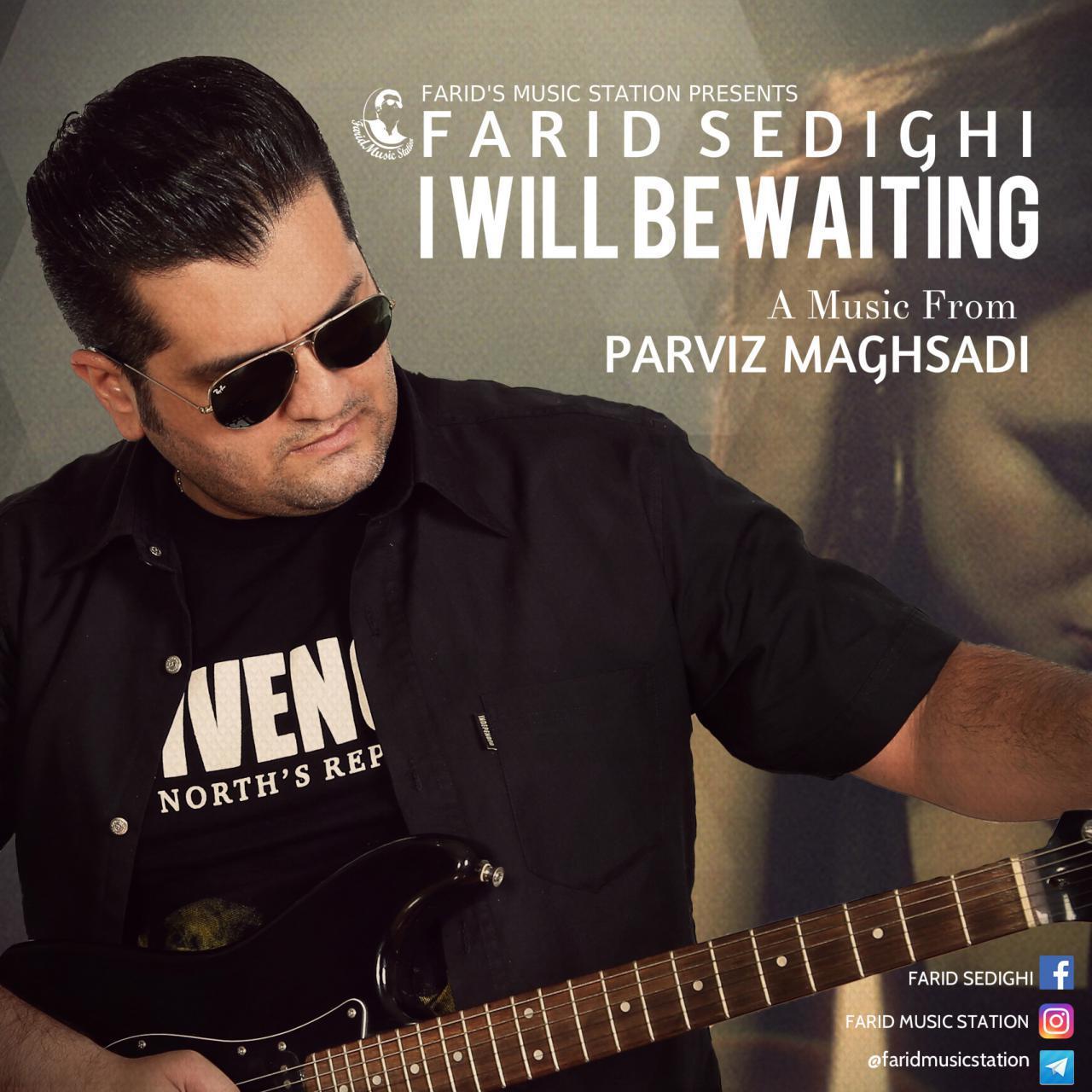 دانلود آهنگ جدید فرید صدیقی به نام من منتظر می مونم