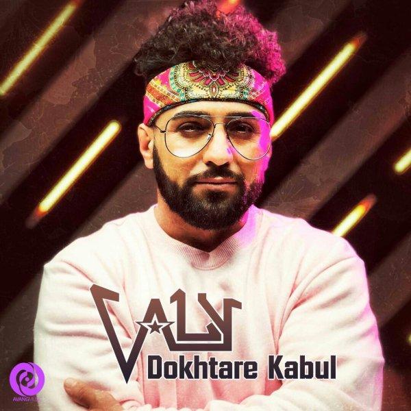 دانلود آهنگ جدید ولی به نام دختر کابل